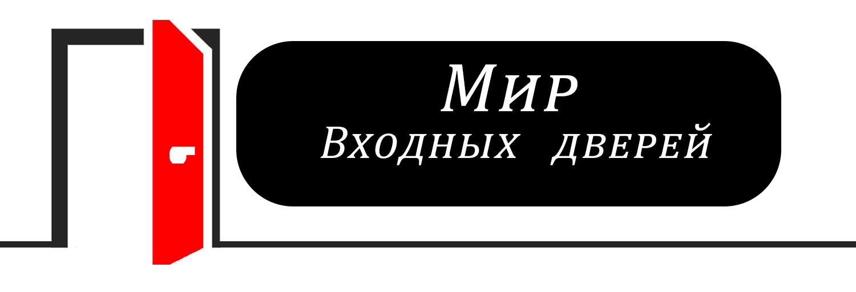Двери в Алматы. Российские и Белорусские железные двери.